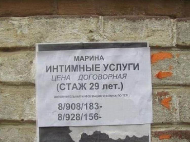 kak-dat-obyavlenie-dlya-intim-uslug
