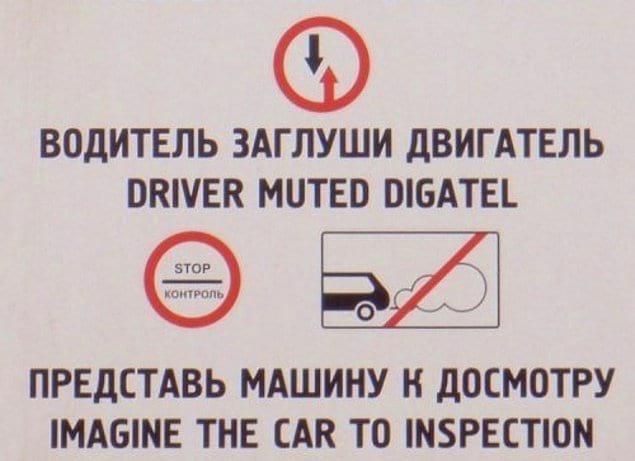 А теперь представьте, что вашу машину осматривают...