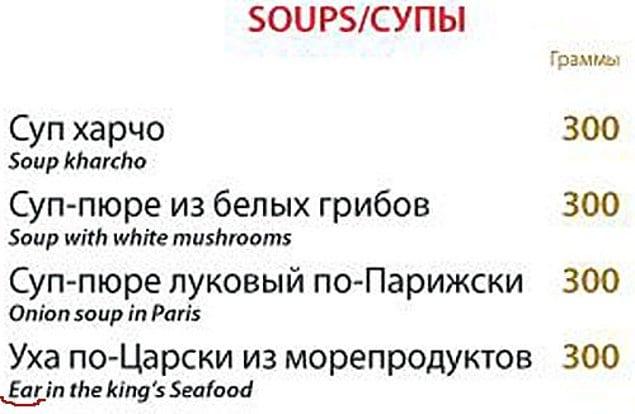 Что делает ухо в морепродуктах царя, смерд?!