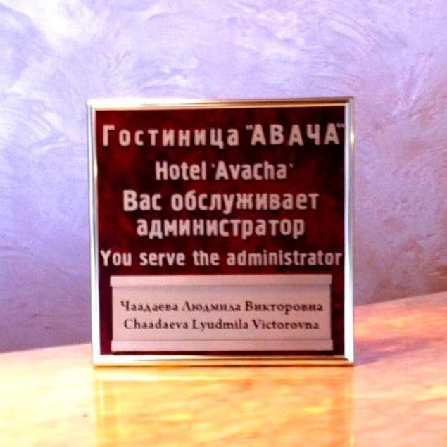 Если вы русский, то администратор обслужит вас, а если иностранец - то вы его