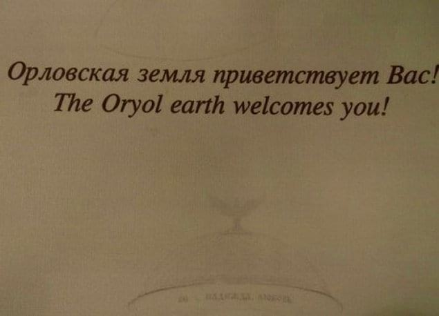Кажется, Орловская область переехала на другую планету