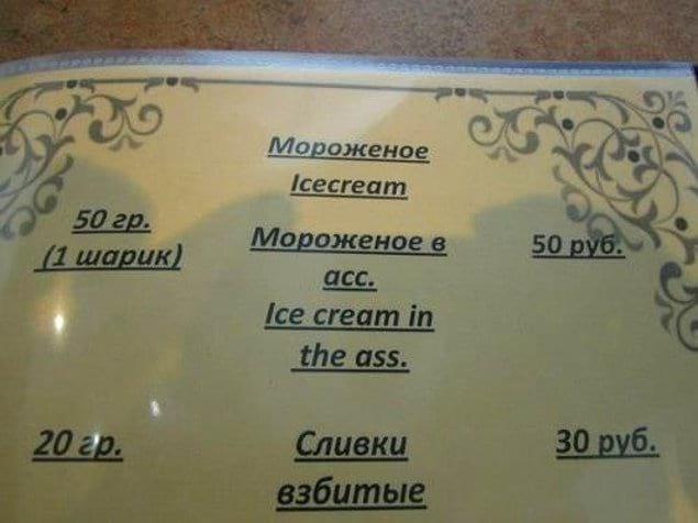 Нет уж, спасибо, я, пожалуй, без мороженого обойдусь