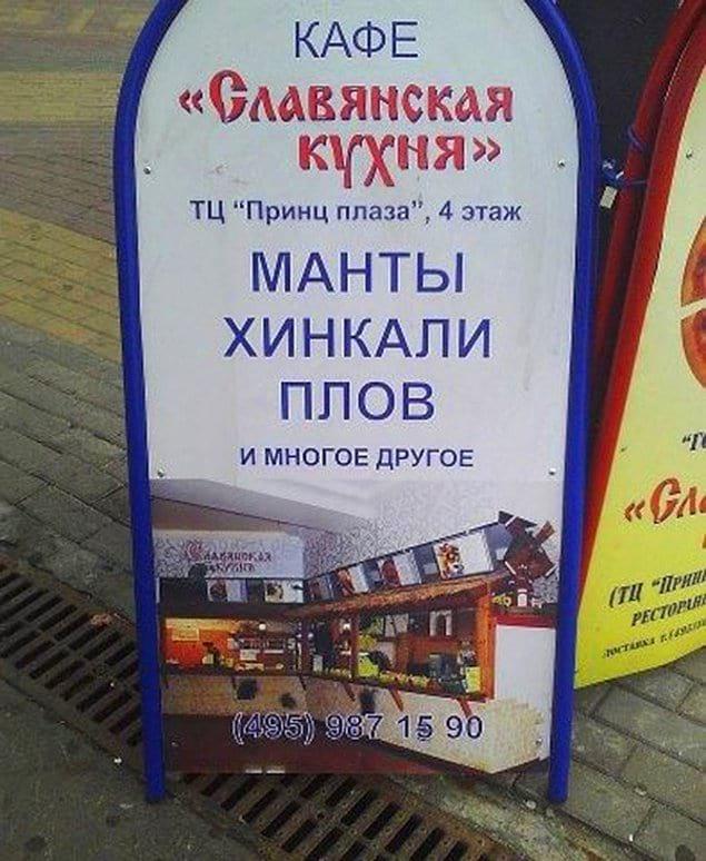 Настоящая славянская кухня!