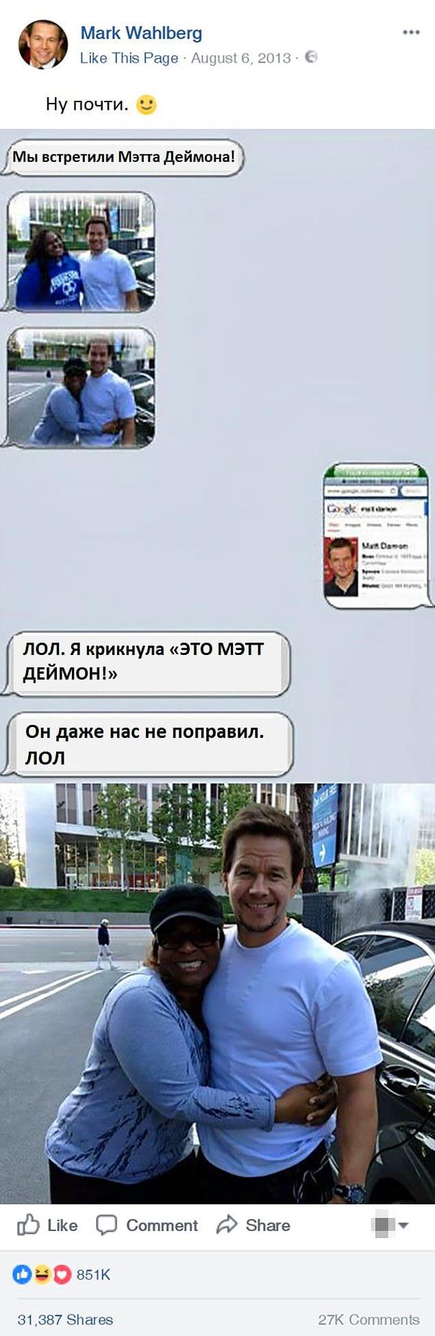 Так все-таки Мэтт или Марк? 😂