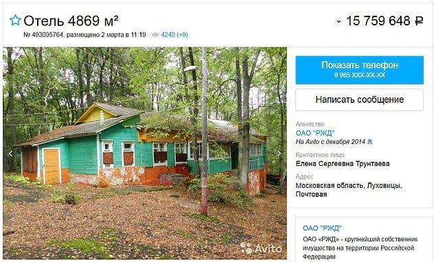 А как вам такая элитная недвижимость?
