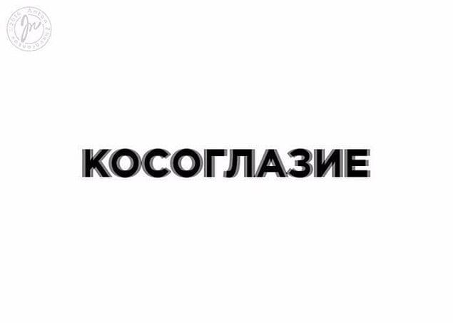 Косоглазие - отклонение зрительных осей от направления на рассматриваемый объект, при котором нарушается скоординированная работа глаз и затрудняется фиксация обоих глаз на объекте зрения.