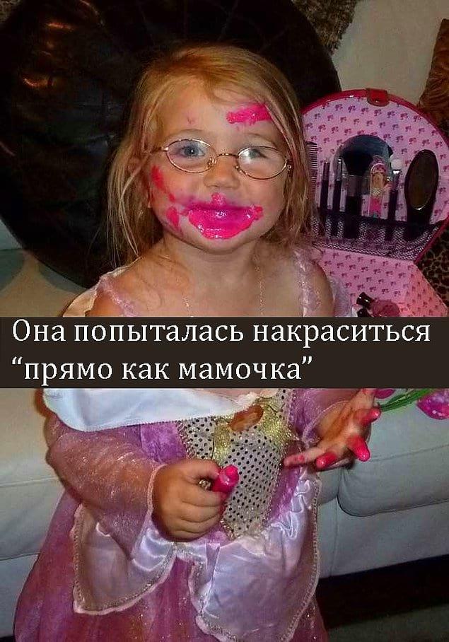 Либо мама красится как-то неправильно, либо одно из двух