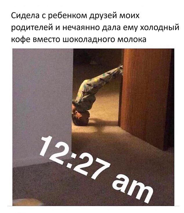 А время-то, между прочим, 00:27...