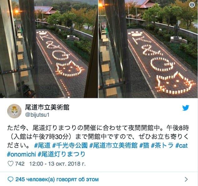 В октябре 2018 года сотрудники галереи с помощью свечей показали свою любовь к неудавшимся посетителям.